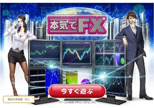 FXソーシャルゲーム