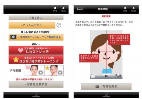 美容トレーニングアプリ