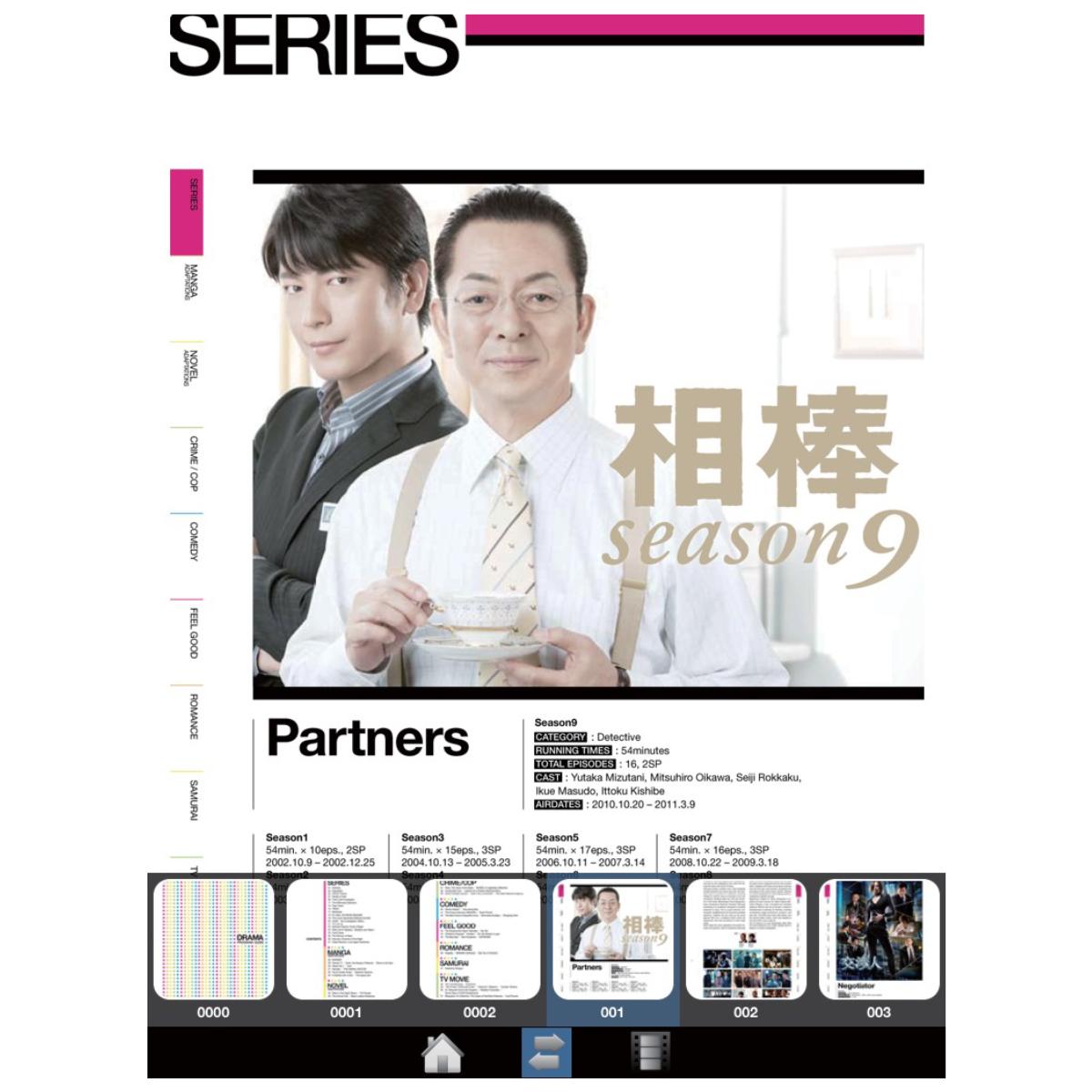 電子カタログアプリ